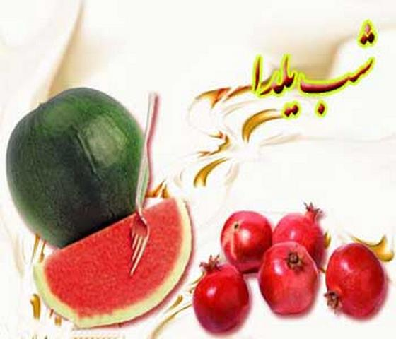 متن ویژه تبریک شب یلدا