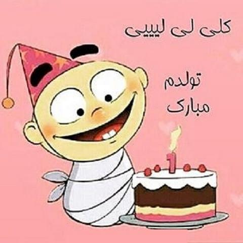 عکس تولدم مبارک قشنگ