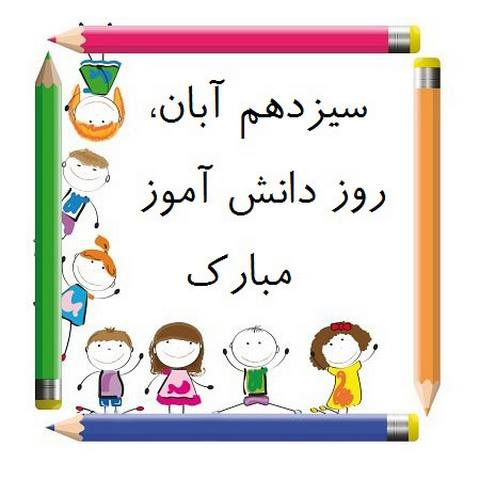 متن برای روز دانش آموز