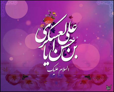 عکس پروفایل امام حسن عسکری