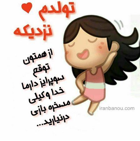 تولدم مبارک شعر