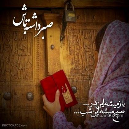عکس دست به دعا