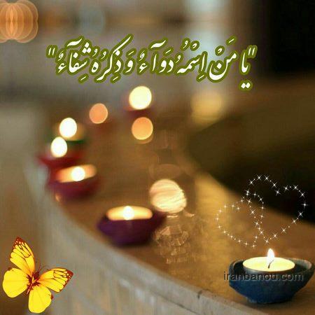 عکس نوشته دعا برای شفای بیمار