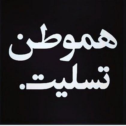 عکس پروفایل ایران تسلیت