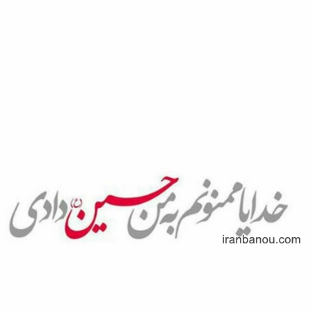 عکس اربعین حسینی