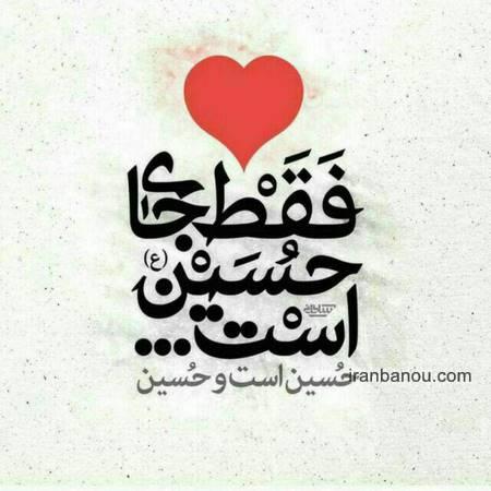 عکس نوشته های اربعین