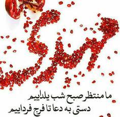 تصویر پروفایل یلدا