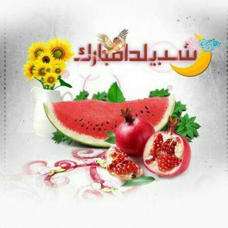 عکس پروفایل درمورد شب یلدا