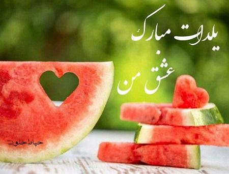 عکس یلدا