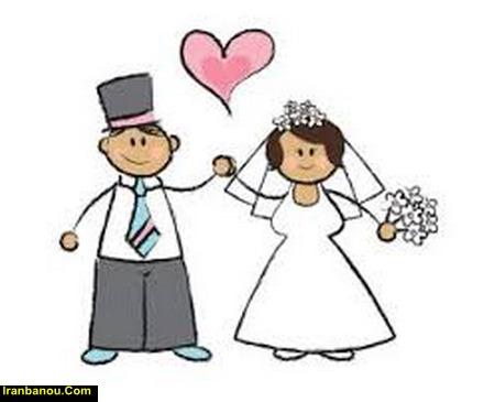 چیزهایی که قبل از ازدواج باید بدانیم
