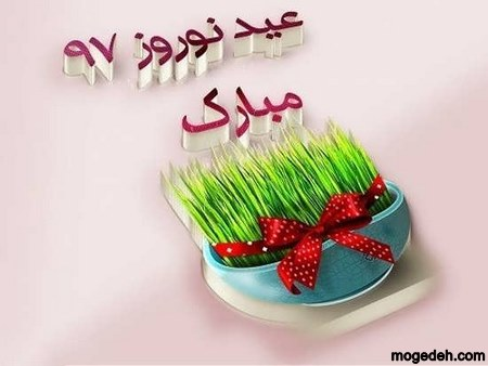 عکس تبریک عید نوروز