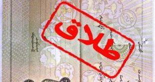 اطلاعات در مورد طلاق و مهریه