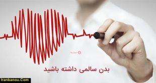 مقاله در مورد سلامتی