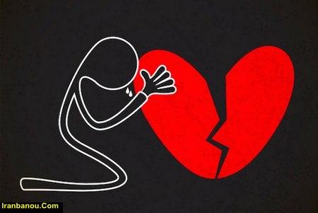 درمان افسردگی شکست عشقی