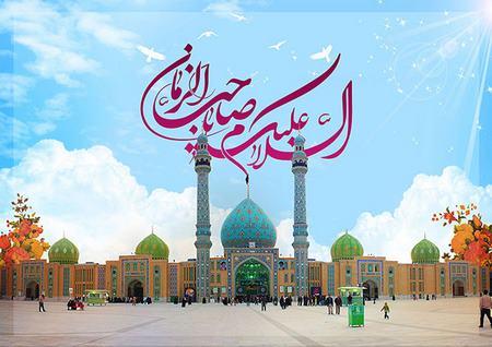 عکس نوشته امام زمان برای پروفایل