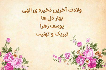 عکس نوشته ظهور