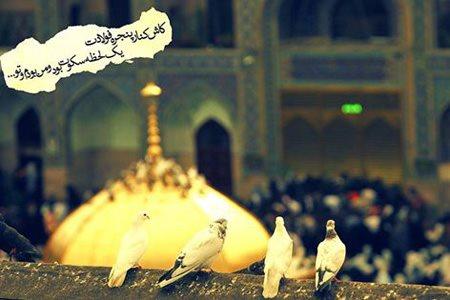 عکس نوشته حرم امام رضا برای پروفایل