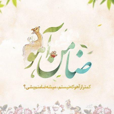 دلنوشته کودکانه به امام رضا