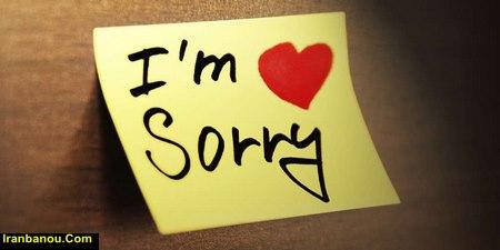 چگونه از دختر معذرت خواهی کنیم