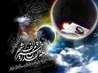 شب قدر,عکس های شب قدر,کارت پستال جدید برای شب قدر
