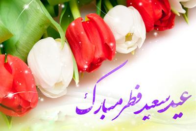 شعر عید فطر, شعر تبریک عید فطر
