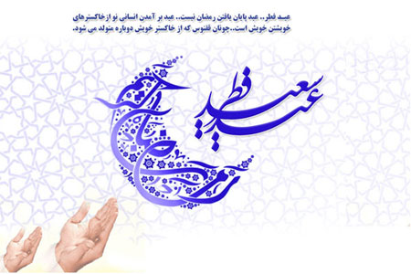 تصاویر تبریک عید فطر, تبریک عید سعید فطر