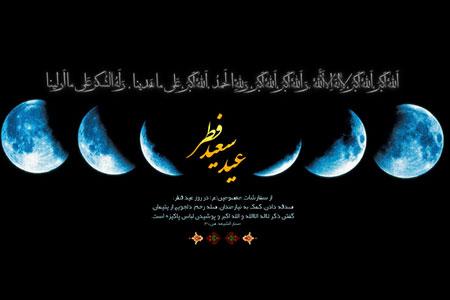کارت پستال عید سعید فطر, کارت تبریک عید سعید فطر