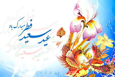 عید سعید فطر, تصاویر عید سعید فطر