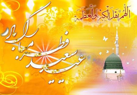 کارت تبریک عید فطر, نمونه های کارت تبریک عید فطر