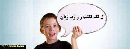 تمرین برای لکنت زبان