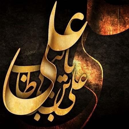 عکس نوشته سخنان حضرت علی