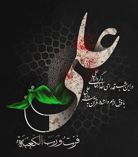 عکس اسم امام علی