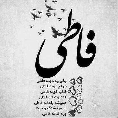 عکس اسم فاطمه عاشقانه