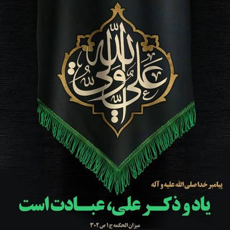 عکس پروفایل امام علی