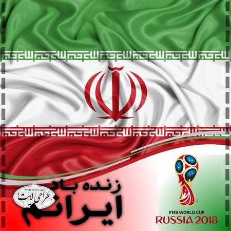 عکس پروفایل ویژه جام جهانی