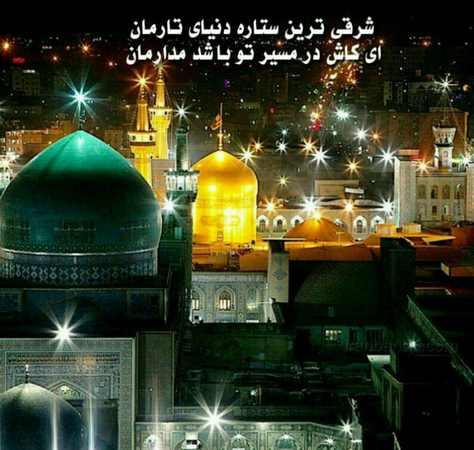 عکس پروفایل زیارت قبول مشهد
