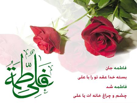 کارت پستال تبریک ازدواج امام علی و حضرات فاطمه،تصاویر ازدواج امام علی و حضرت فاطمه