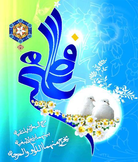 کارت پستال تبریک ازدواج امام علی و حضرات فاطمه,تصاویر ازدواج امام علی و حضرت فاطمه