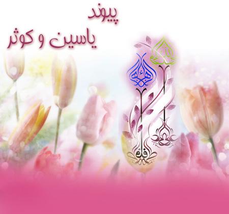 عکس تبریک ازدواج امام علی و حضرت فاطمه,کارت پستال ازدواج امام علی و حضرات فاطمه
