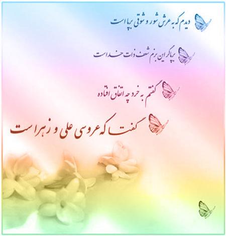 تبریک ازدواج امام علی و حضرت فاطمه,کارت تبریک ازدواج امام علی و حضرت فاطمه