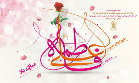 عکس ازدواج امام علی و حضرت فاطمه, عکس تبریک ازدواج امام علی و حضرت فاطمه