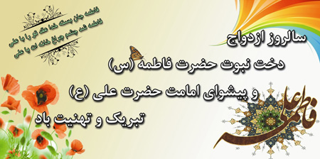 عکس ازدواج امام علی و حضرت فاطمه,کارت پستال تبریک ازدواج امام علی و حضرات فاطمه