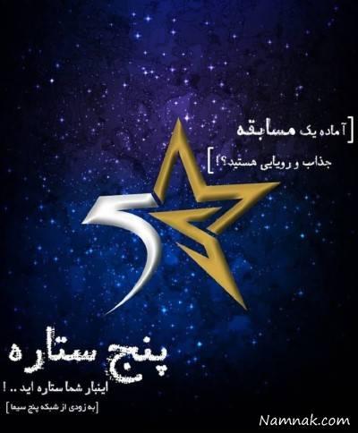 مسابقه پنج ستاره
