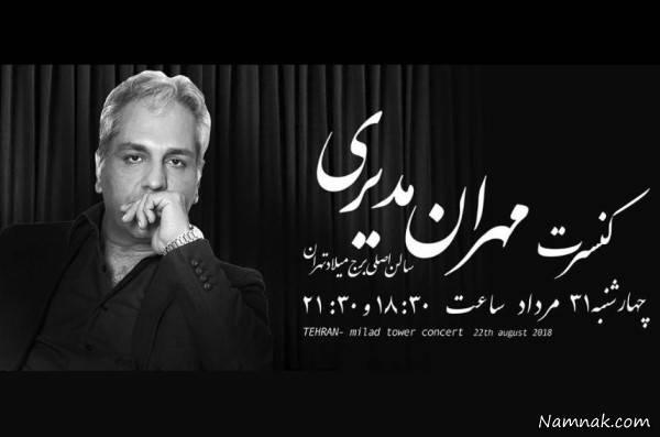 تاریخ کنسرت مهران مدیری
