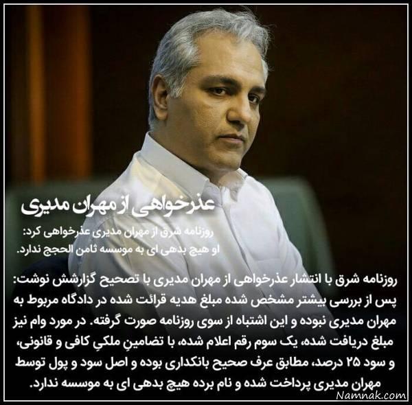 شکایت مهران مدیری از روزنامه شرق