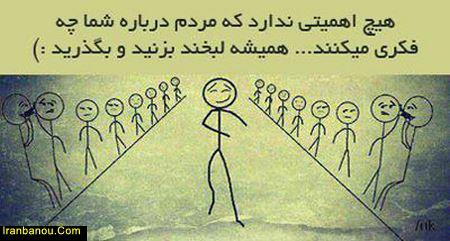 حرف مردم مهم نیست