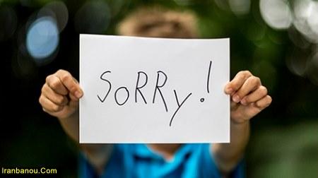 پیامک عذرخواهی رسمی