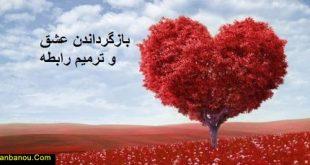 تکالیف برای برگرداندن عشقمان