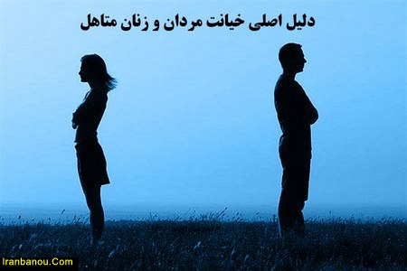 خیانت مرد به زن در اسلام