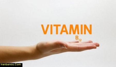 علل افزایش ویتامین b12